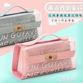 韓國簡約筆袋創意可愛小清新文具盒女初中小學生大容量鉛筆盒透明 金曼麗莎