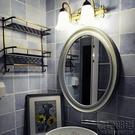 浴室鏡 免打孔美式化妝鏡 歐式廁所壁掛衛生間橢圓洗手間鏡子貼墻 快速出貨