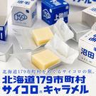 「日本直送美食」[北海道限定] 北海道1...