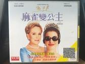 挖寶二手片-V04-007-正版VCD-電影【麻雀變公主1】茱麗安德魯絲 安海瑟薇 迪士尼(直購價)