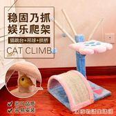貓爬架長毛絨劍麻貓架跳台吊球貓抓柱貓樹貓窩寵物用品QQ80003-11  HM 居家物語