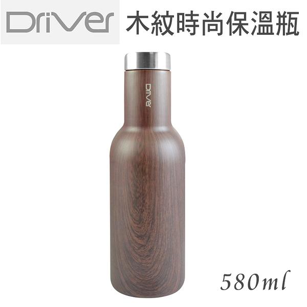 [Driver]木紋色 時尚冷熱兩用保溫瓶580ml --可搭配冰滴壺裝Cold Brew長效保冷 比冰霸杯更好帶