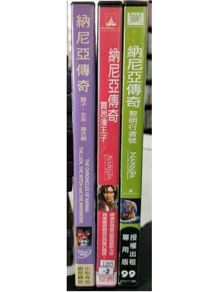 挖寶二手片-C01--正版DVD-電影【納尼亞傳奇 1+2 系列2部合售】(直購價)海報是影印