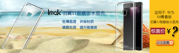 華為 P9 Lite|G9 青春版 艾美克羽翼II耐磨版水晶殼 imak Huawei P9 Lite 透明保護殼 透明素材殼可貼鑽