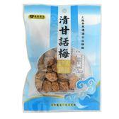 展譽食品清甘話梅35g【康鄰超市】