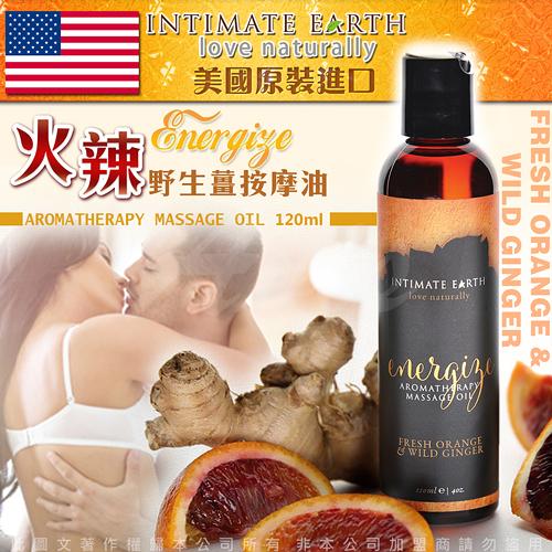 潤滑液 美國Intimate Earth- Energize 火辣野生薑 清香按摩油 120ml 情趣用品 兩性按摩凝露
