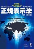 (二手書)處理大數據的必備美工刀:全支援中文的正規表示法精解(第二版)