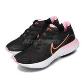 Nike 慢跑鞋 Wmns Renew Run 黑 橘 女鞋 運動鞋 【ACS】 CK6360-001