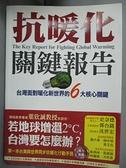 【書寶二手書T7/社會_B86】抗暖化關鍵報告台灣面對暖化新世界的6大核心關鍵_葉欣誠