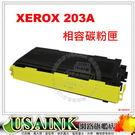 促銷價~USAINK ☆FUJI XEROX DocuPrint 203A/204A/CWAA0649 黑色相容碳粉匣 Fuji Xerox 203A/204A