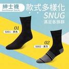 3雙入 Snug 除臭襪 襪子 科技紳士襪 黑 黑灰 皮鞋襪 吸汗 透氣 腳臭剋星 Snug襪子 除臭抗菌 S001 S002