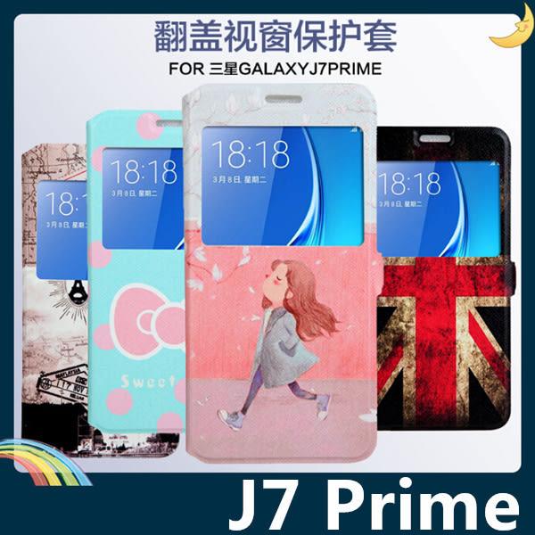 三星 Galaxy J7 Prime 卡通彩繪保護套 超薄側翻皮套 簡約 開窗 支架 插卡 磁扣 手機套 手機殼