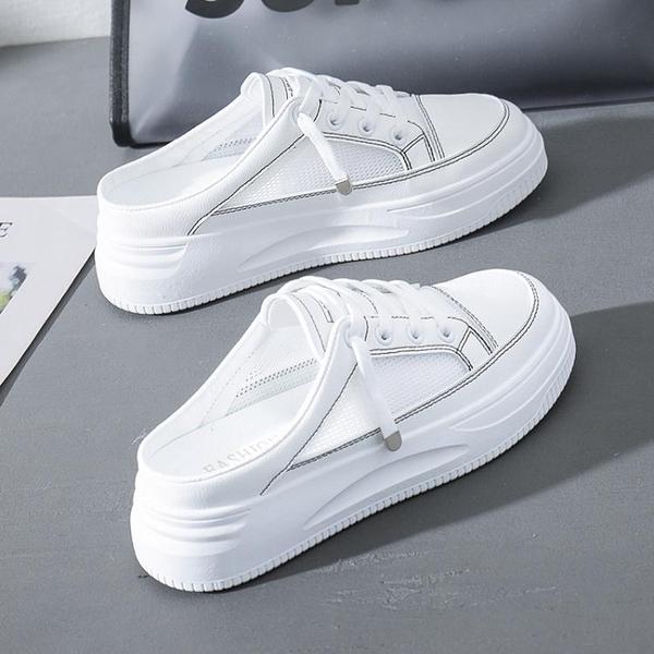 半拖鞋 包頭半拖鞋女2021年新款夏季外穿網紅拖鞋厚底超火半踩懶人小白鞋 小天使