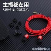 有線耳機 3米長線直播監聽耳機入耳式有線三米超長高音質帶麥臺式電腦主播專用 快速出貨
