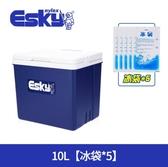 行動冰箱-ESKY保溫箱家用車載戶外冰箱外賣便攜保鮮釣魚超大10L冰桶【快速出貨】