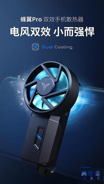 手機散熱器背夾半導體制冷吃雞降溫神器風扇風冷蘋果【英賽德3C數碼館】