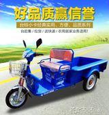 三輪車 三輪電瓶車成人農用家用電動三輪車電瓶車拉貨貨車小型平板車 卡卡西YYJ