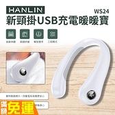 現貨 發熱神器 HANLIN-WS24 新頸掛USB充電暖暖寶 隨物暖爐 懷爐 不怕冷神器 行動暖氣