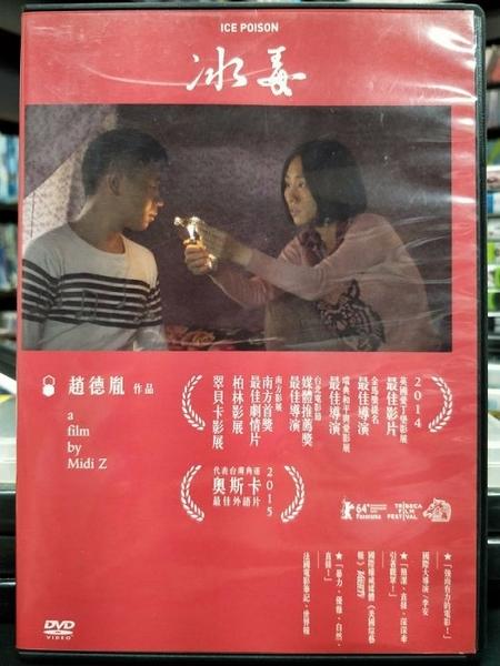 挖寶二手片-P58-024-正版DVD-華語【冰毒】-王興洪 吳可熙(直購價)