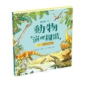 我的第一本動物演化圖鑑(6)三疊紀—爬行動物崛起
