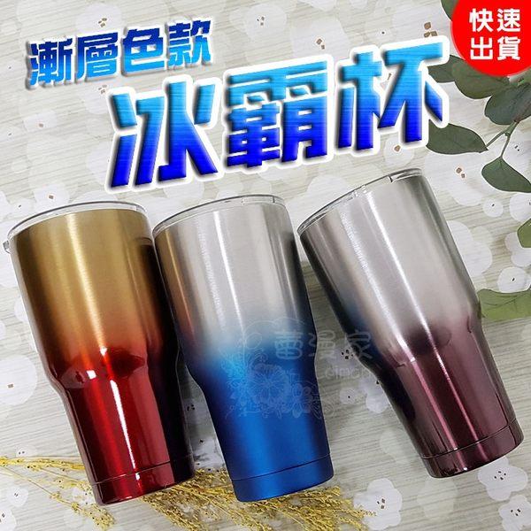 現貨-漸層色款冰霸杯 304不銹鋼含蓋保冰杯 保溫杯 手搖杯保冰保溫神器【B006】『蕾漫家』