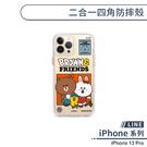 【LINE】iPhone 13 Pro 二合一四角防摔殼 手機殼 保護殼 保護套 透明殼 卡通殼 熊大兔兔