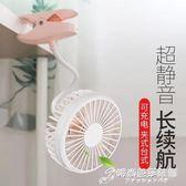 小風扇迷你吹風機USB床上學生可充電夾子式嬰兒車靜音宿舍電風扇 時尚芭莎