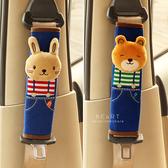 可愛立體動物安全帶護套 兒童車用安全帶 造型 加厚安全帶