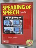 ~書寶 書T1 /溝通_YGT ~Speaking of Speech Level 2 S