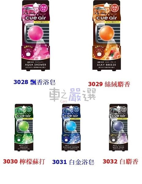 車之嚴選 cars_go 汽車用品【3028】日本公司貨CARALL CUE汽車冷氣出風口夾式芳香劑 -5種味道選擇