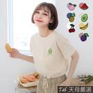【天母嚴選】刺繡可口水果系列短袖T恤(共七色)