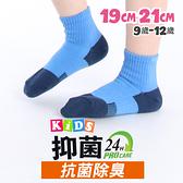 瑪榭 抑菌防臭足弓加強1/2長童襪-棉紗(19~21cm) MK-31841