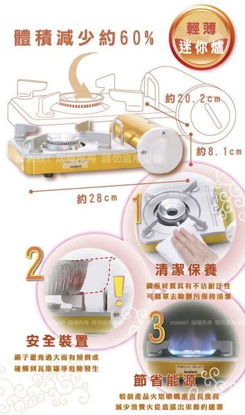 【日本Iwatani】岩谷PETIT SLIM磁式迷你瓦斯爐--黃金色