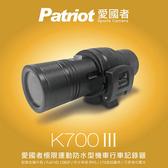 愛國者 K700 3代 行車記錄器