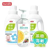 【Doricare朵樂比】嬰兒中性茶樹濃縮洗衣精X2瓶+洗潔精X1瓶