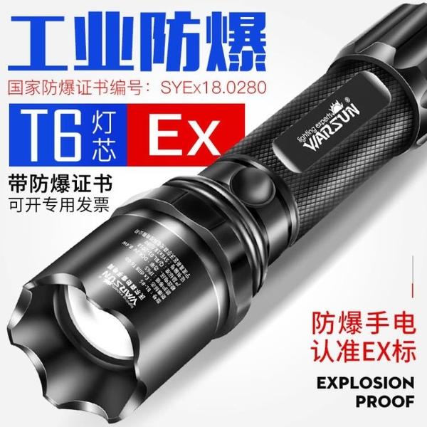 手電筒 強光手電筒可充電家用戶外防爆超亮帶防爆證多功能消防應急