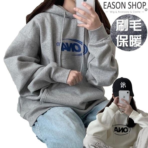 EASON SHOP(GW9525)韓版簡約字母印花大口袋刷毛加絨加厚落肩寬鬆長袖棉連帽T恤女上衣服大碼打底內搭