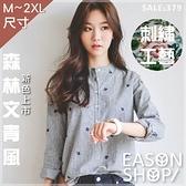 EASON SHOP(GU5236)小清新中山領樹葉紋路刺繡條紋襯衫 棉麻襯衫 長袖襯衫 立領 文青 滿版