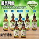 【殿堂寵物】藥草醫家-天然療癒寵物保健精華飲 -60ml   內含七種配方