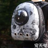 寵物太空包貓咪外出宇航員太空艙背包 小型狗透氣雙肩便攜背包【一周年店慶限時85折】