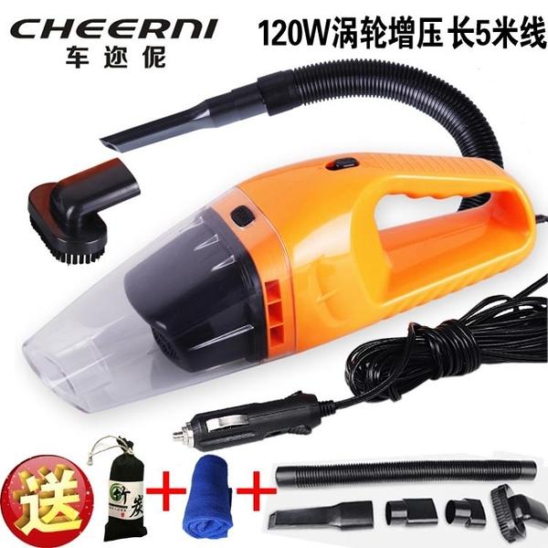吸塵器 車邇伲 車載吸塵器汽車用吸塵器干濕兩用大功率增強吸力120瓦12V推薦