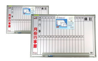 訂製品 成功 白板 120x90 大尺吋 行事曆 /片 030400