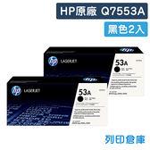 原廠碳粉匣 HP 2黑 Q7553A/Q7553/7553A/53A /適用 HP LaserJet M2727nf MFP/M2727nfs MFP/P2014