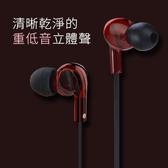 Avantree Mars 入耳式線控耳機 內建麥克風《SV7334》快樂生活網