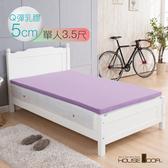 House Door 吸濕排濕布套 5cm乳膠床墊-單大3.5尺(丁香紫)