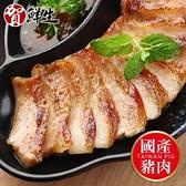 【南紡購物中心】賀鮮生-台灣極炙美味松阪豬6片(2片/包)