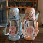 卡通動物萌寵兒童水壺可愛塑料杯幼兒園吸管杯寶寶雙手柄學飲杯子 LR3226【野之旅】