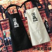 全館83折 廚房圍裙防水防油韓版時尚成人女做飯罩衣logo廚師工作服