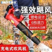 鼓風機 充電式吹風機鋰電鼓風機大功率工業用吹樹葉吹灰清灰機強力除塵器 快速出貨