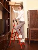 【現貨秒發】梯子家用折疊人字梯加厚四五六步移動室內商店登高梯便攜樓梯扶梯 YYJ